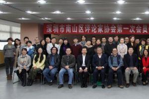 深圳南山区文艺评论家协会成立黄永健担任协会主席