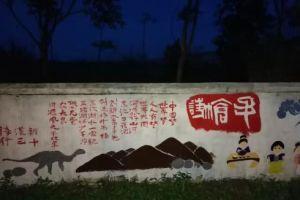 """深圳大学艺术设计学院2017暑期""""河源墙绘""""社会实线总结"""