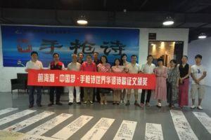 """手枪诗·世界华语诗歌大奖赛""""颁奖典礼在深圳举行"""