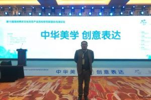 黄永健(紫藤山)教授参加第16届白马湖论坛并发表论文演讲