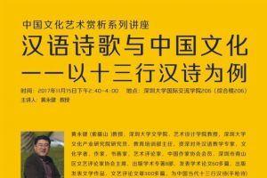 广东分社 手枪诗•网上诗画拍卖会圆满成功!
