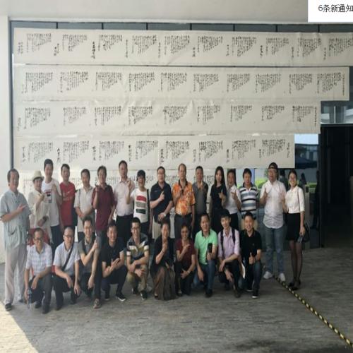 文博盛世中华情松竹奏响时代音---暨松竹体新汉诗协会(筹备)会和文学沙龙活动