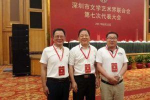 黄永健:深圳改革开放四十年