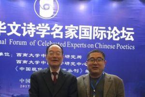 """快讯!""""手枪诗""""创始人黄永健教授参加第六届华文诗学名家国际论坛,为""""手枪诗""""代言!"""
