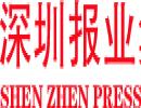 华文诗学名家论坛黄永健解析手枪诗(《深圳商报 文化广场》)