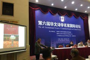 我院黄永健教授参加第六届华文诗学名家国际论坛(深圳大学文化产业研究院)
