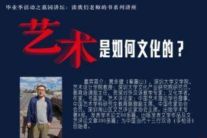 紫藤山教授深圳大学专题讲座预告:《艺术是如何文化的?》
