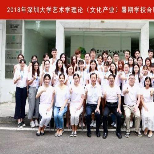 精彩回顾 | 荔园出道记!2018年深圳大学艺术学理论(文化产业)暑期学校圆满结束