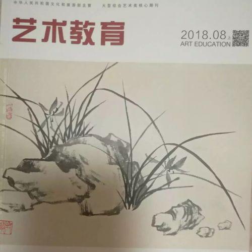 黄永健 | 紫藤山教授八月连续发表三篇核心期刋论文及作品(深圳)