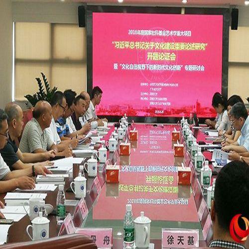 """""""习近平总书记关于文化建设重要论述研究""""在深圳大学开题"""