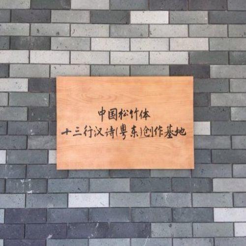 中国松竹体十三行汉诗(粤东)创作基地广东兴宁挂牌