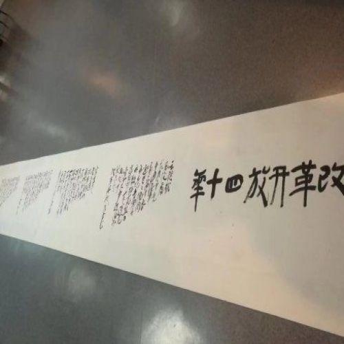 黄永健教授参加2018年中国艺术学理论学会年会