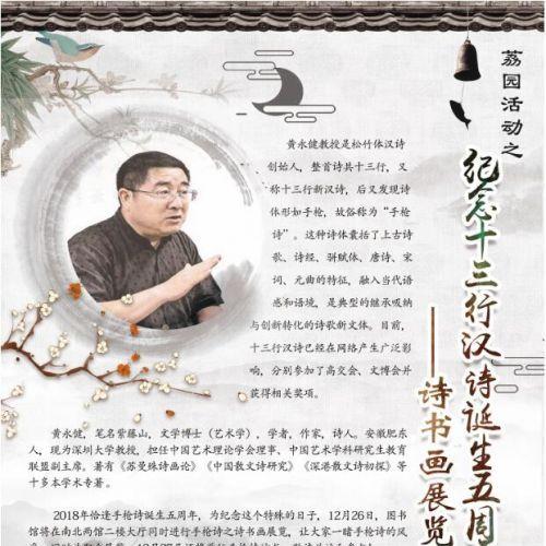 荔园活动之纪念十三行汉诗诞生五周年——诗书画展览及学术沙龙