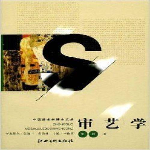 从《艺概》、《艺境》到《审艺学》 ——评梁玖教授的《审艺学》