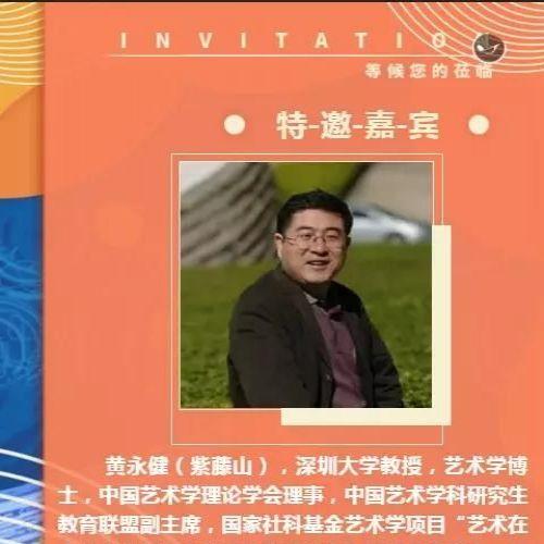读书月,深圳大学黄永健教授的专题讲座《艺术改变人生》火了!