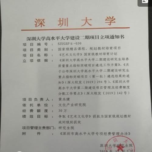 深圳大学高水平大学建设二期项目立项通知书