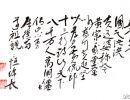 十三行汉诗论极端个人主义