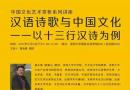 【新诗园地】紫藤山:十三行汉诗 纪念《中外散文诗比较研究》庚子再版