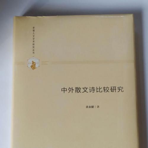 【名家论道】紫藤山:散文诗文类变异:以西方和中国为例