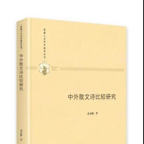 书讯 | 黄永健教授散文诗理论专著再版