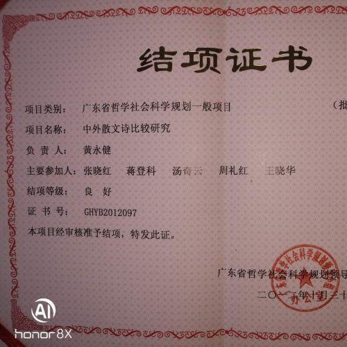 """紫藤山教授国家社科基金艺术一般项目""""艺术在中华文化复兴中的建构作用研究""""顺利结项。"""