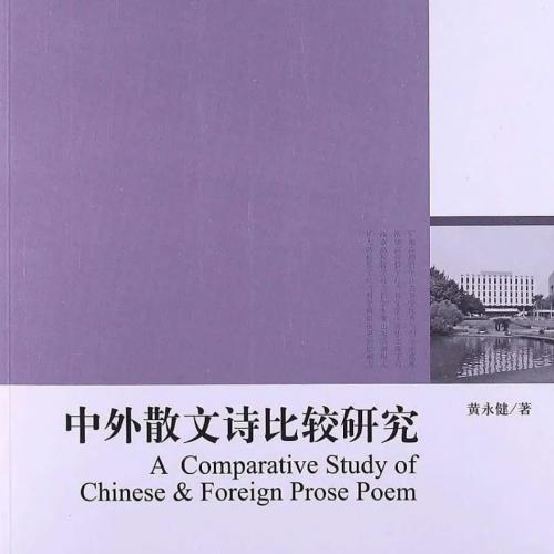 【出版讯息】黄永健散文诗理论专著《中外散文诗比较研究》再版