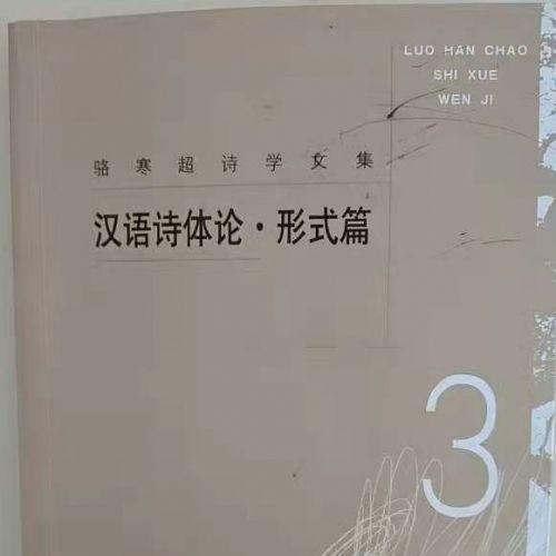 读骆寒超《汉语诗体论 形式篇》
