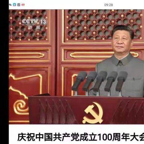 守江山,守的是人民的心一一听习近平总书记在庆祝中国共产党成立100周年大会上的讲话感言