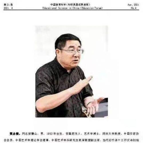 深圳大学紫藤山教授获得深圳大学三级教授岗位荣誉
